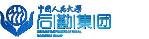 中国人民大学后勤集团